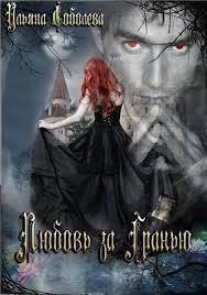 Любовь за гранью (СИ) #goldenlib #любовь #любовныйроман #Любовьзагранью #вампиры #фэнтези #самиздат