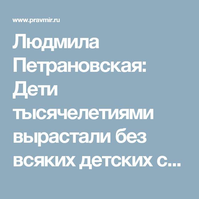 Людмила Петрановская: Дети тысячелетиями вырастали без всяких детских садов | Православие и мир