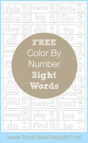 Color By Number Sight Word Printables ~ Free