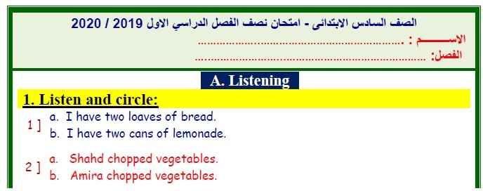امتحان نصف الترم لغة انجليزية للصف السادس الابتدائى ترم اول 2020 Loaf Bread Exam Lemonade