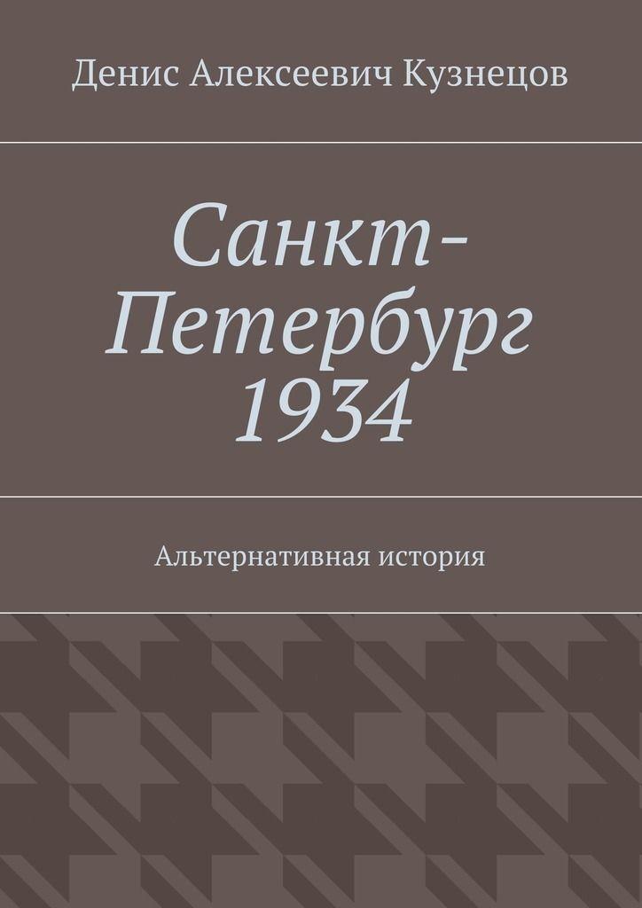 Санкт-Петербург1934. Альтернативная история #детскиекниги, #любовныйроман, #юмор, #компьютеры, #приключения, #путешествия, #образование