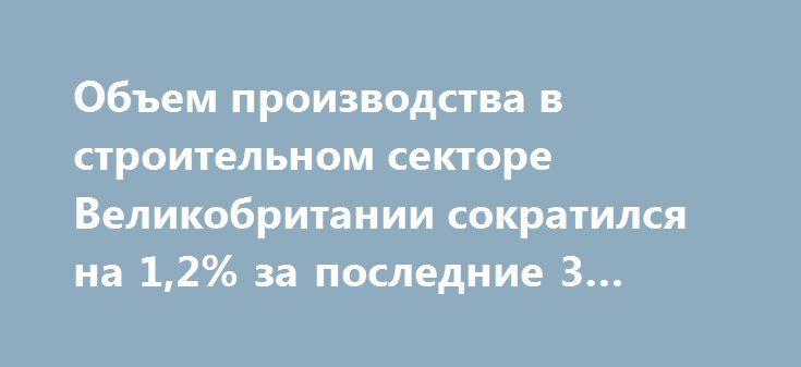 Объем производства в строительном секторе Великобритании сократился на 1,2% за последние 3 месяца http://прогноз-валют.рф/%d0%be%d0%b1%d1%8a%d0%b5%d0%bc-%d0%bf%d1%80%d0%be%d0%b8%d0%b7%d0%b2%d0%be%d0%b4%d1%81%d1%82%d0%b2%d0%b0-%d0%b2-%d1%81%d1%82%d1%80%d0%be%d0%b8%d1%82%d0%b5%d0%bb%d1%8c%d0%bd%d0%be%d0%bc-%d1%81%d0%b5-7/  Объем производства в строительном секторе Великобритании сократился на 1,2% за 3 месяца в июле 2017 года, но остается на относительно высоком уровне.  3-месячный спад…