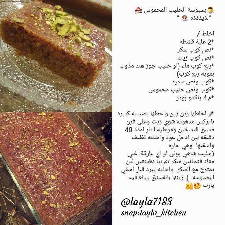 Oum Walid: 128 Best حلويات خليجية;-) Images On Pinterest