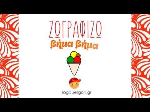 logouergon-MiniBlog: Σχεδιάζω ένα παγωτό (video)