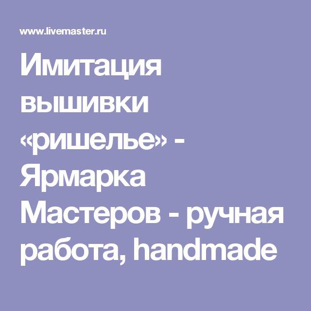 Имитация вышивки «ришелье» - Ярмарка Мастеров - ручная работа, handmade