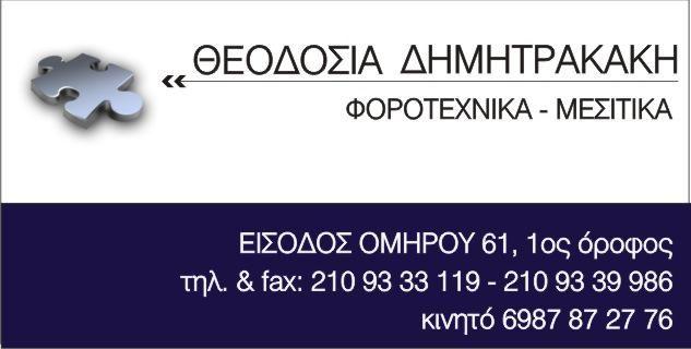 Orizontes Graphic Arts | Business Cards