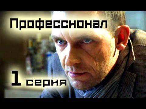 Сериал Профессионал 1 серия (1-16 серия) - Русский сериал HD