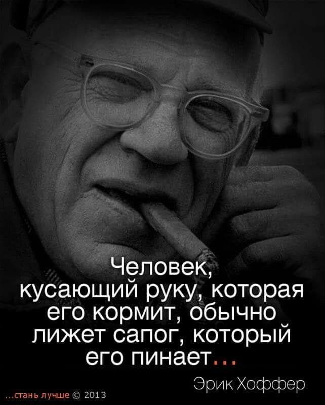 ЭРИК ХОФФЕР