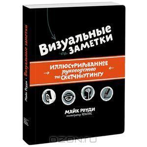 """Книга """"Визуальные заметки. Иллюстрированное руководство по скетчноутингу"""" Майк Роуди. 644,50 руб"""