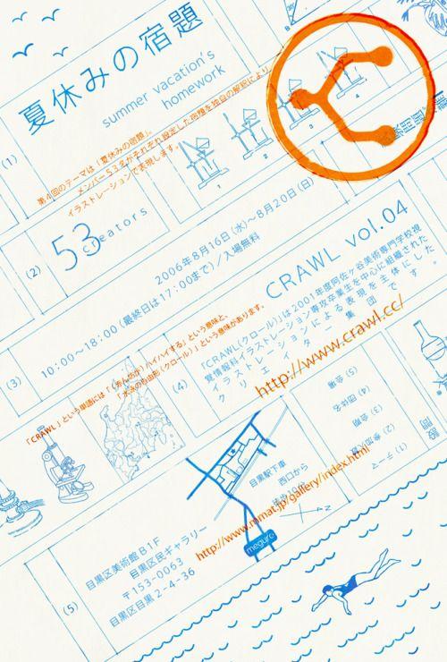 Japanese Poster: Summer Vacation's Homework. Tomohiro Tadaki. 2006