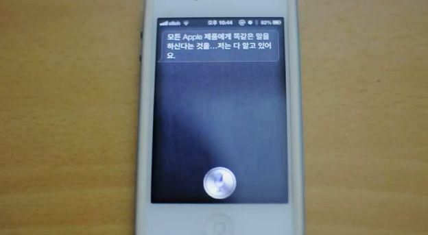 한국어 말하는 '시리' 시연 동영상 http://i.wik.im/72215