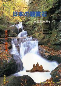 『日本の観賞石』(全国産地ガイド)