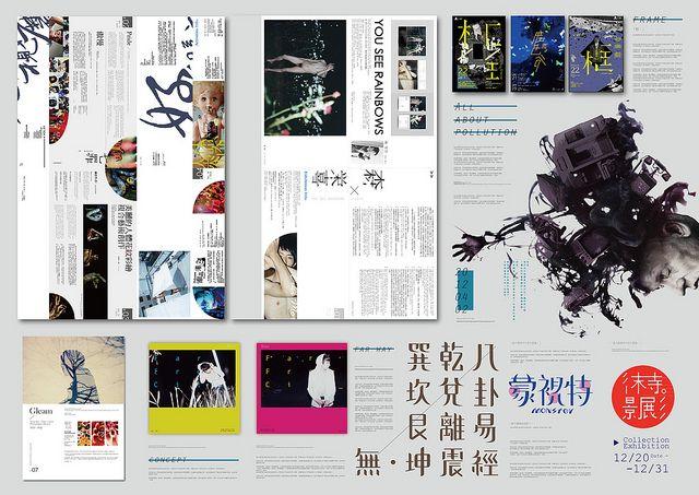 Kuo-Chun Tseng   All about pollution × Gleam × Fake Activity × 無 ‧ 易經 × 蒙視特 × 待末影展 × 框