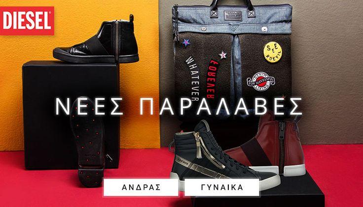 Η νέα συλλογή της Diesel σε sneakers και μποτάκια έχει καταφθάσει!