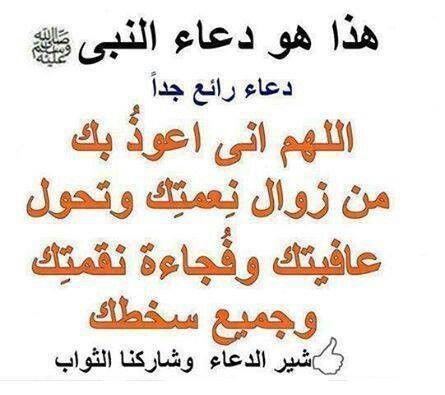 دعاء النبي صل الله عليه وسلم```