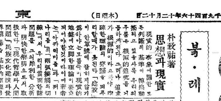 경향신문 1946. 12. 12. (1)