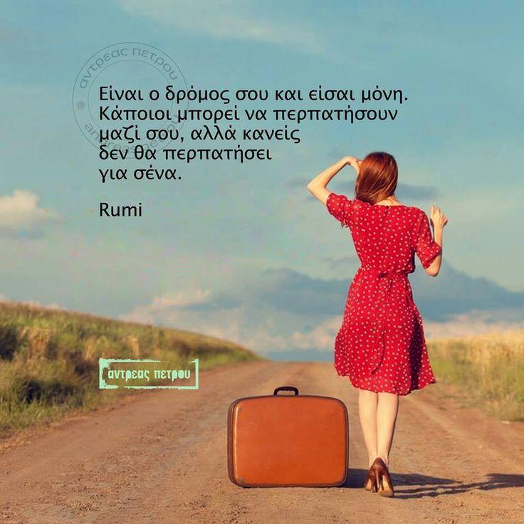 Σοφά, έξυπνα και αστεία λόγια online : Είναι ο δρόμος σου και είσαι μόνη - Rumi