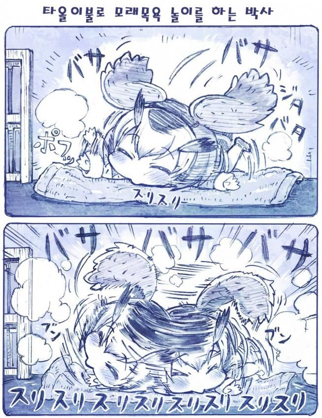 [케모노 프렌즈 만화] 모래목욕 놀이에 빠진 박사 : 네이버 블로그