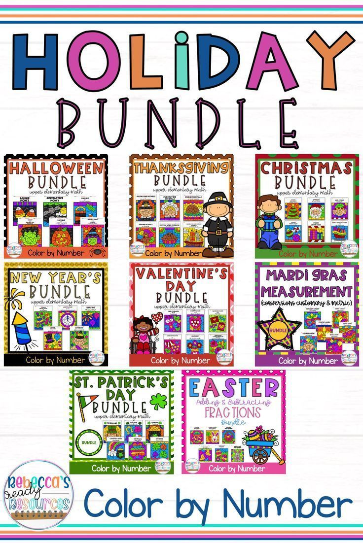 This Color By Number Math Bundle Contains Forty Seven Products With Holiday Themes Each Product Is Perfect For Math Math Math Worksheets Holiday Math Centers [ 1102 x 736 Pixel ]