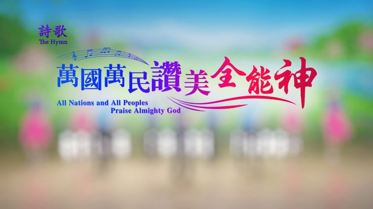 "The Hymn of Life Experience ""All Nations and All Peoples Praise Almighty..."