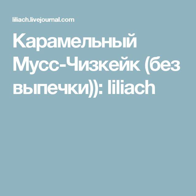 Карамельный Мусс-Чизкейк (без выпечки)): liliach