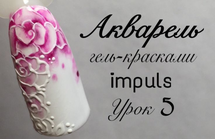 Дизайн ногтей. Роза