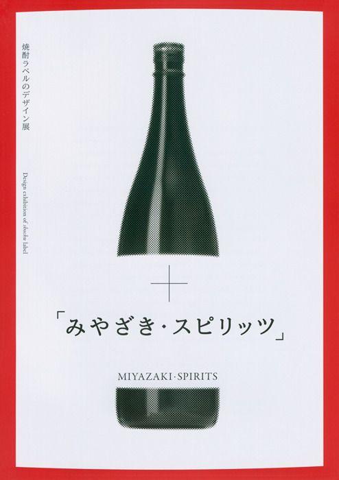 Japanese Poster: Miyazaki Spirits. 2011 - Gurafiku: Japanese Graphic Design