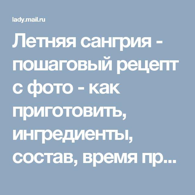 Летняя сангрия - пошаговый рецепт с фото - как приготовить, ингредиенты, состав, время приготовления - Леди Mail.Ru