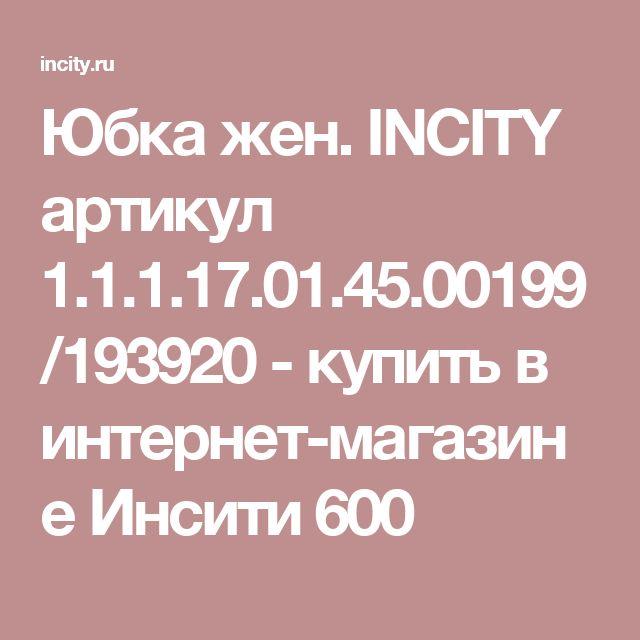 Юбка жен. INCITY артикул 1.1.1.17.01.45.00199/193920 - купить в интернет-магазине Инсити 600