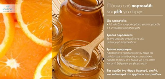 Μάθετε πώς να φτιάχνετε μάσκα από πορτοκάλι και μέλι το οποίο σας χαρίζει λαμπερό δέρμα και καθυστερεί την εμφάνιση των ρυτίδων.
