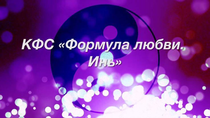 КФС «Формула любви Инь»