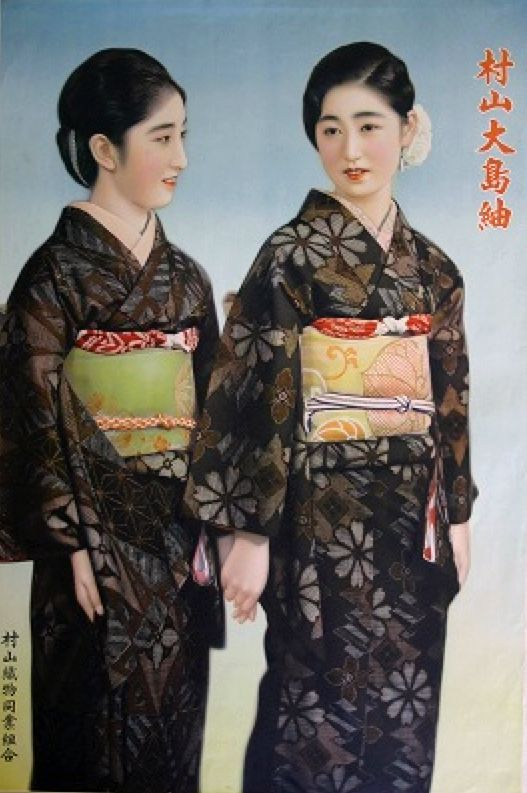 Murayama Oshimatsumugi 村山大島紬 - Murayama textile Brotherhood 村山織物同業組合 advertising - Japan - 1930s