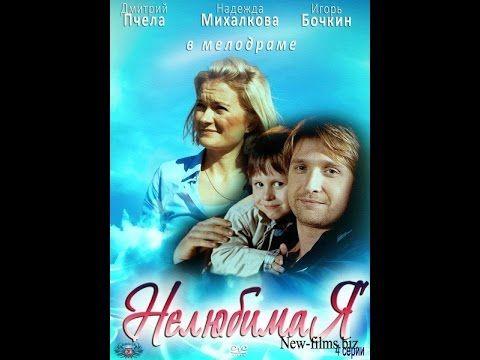 рус фильмы мелодрамы