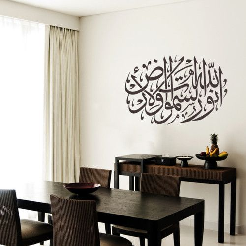 Arabic Calligraphy.. The words read : God (Allah) is the light of the heavens and earth