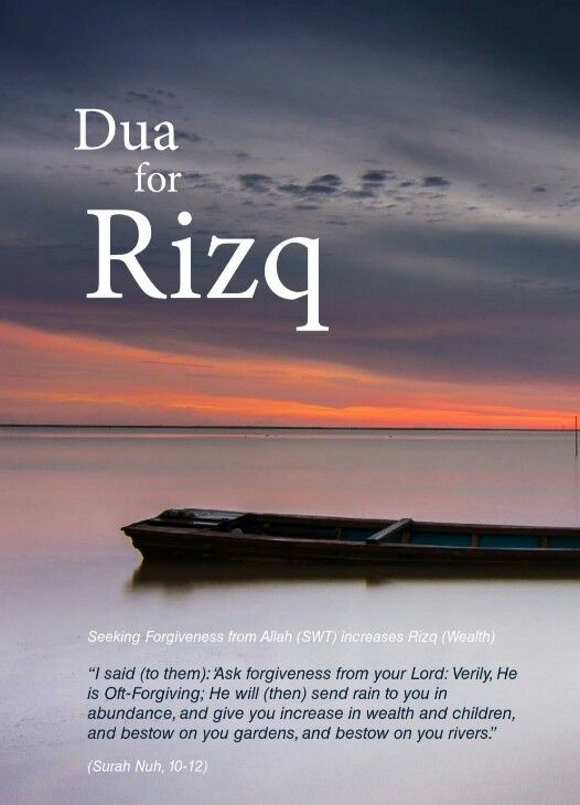 Dua for rizq Sponsor a poor child learn Quran with $10, go to FundRaising http://www.ummaland.com/s/hpnd2z