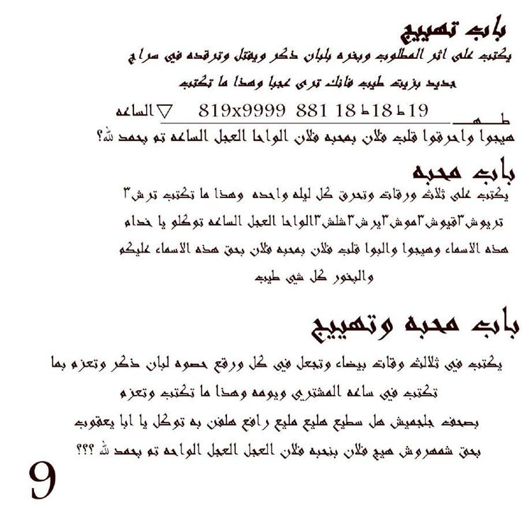 Pin By Asmaeelbaqqali On Books Free Download Pdf Free Books Download Islamic Teachings Pdf Books Reading