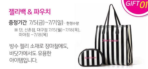 젤리백&파우치_쥬시 꾸뛰르 Summer Series Gift @현대백화점