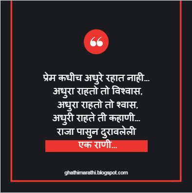 ... about Marathi Love Quotes on Pinterest Funny, Love status and Love