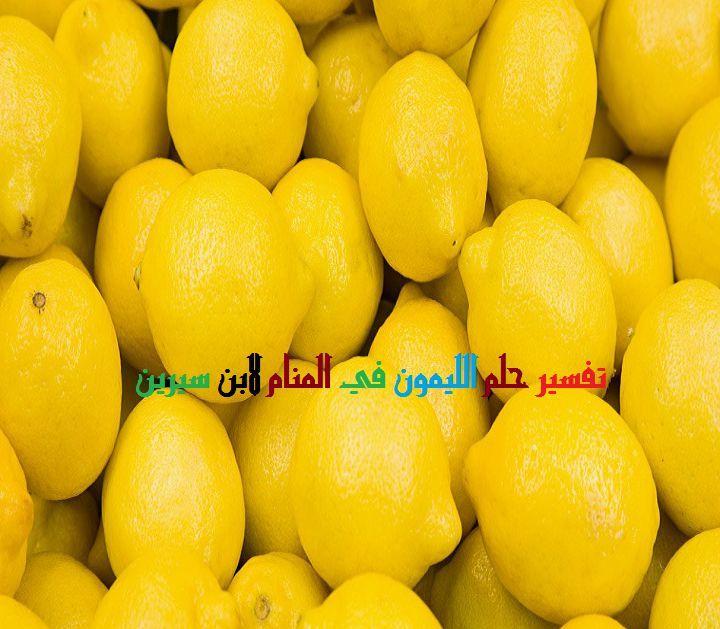 تفسير حلم الليمون في المنام لابن سيرين موقع مصري Fruit