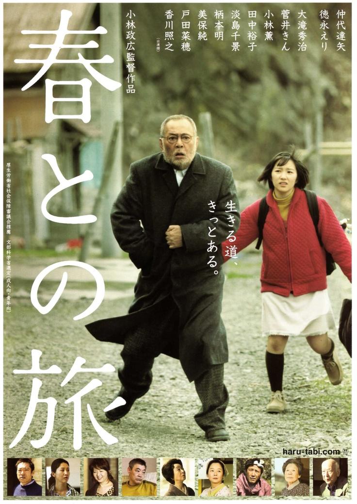 """Ciclo de Cine Japonés: """"El Viaje de Haru"""". Sala de Exposiciones UCSC, Jueves 16 de Agosto. 19.00 Hrs. Caupolicán 459. Entrada Liberada."""