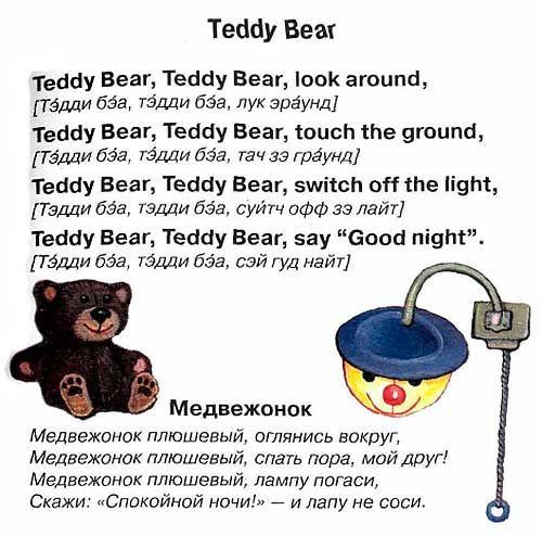 англ. стишок про медвежонка