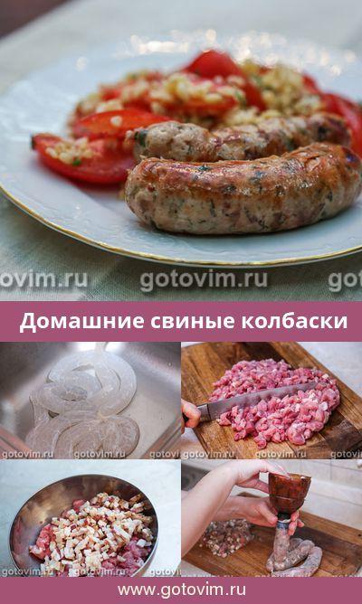 Домашние свиные колбаски . Рецепт с фoto #мясной_фарш # ...