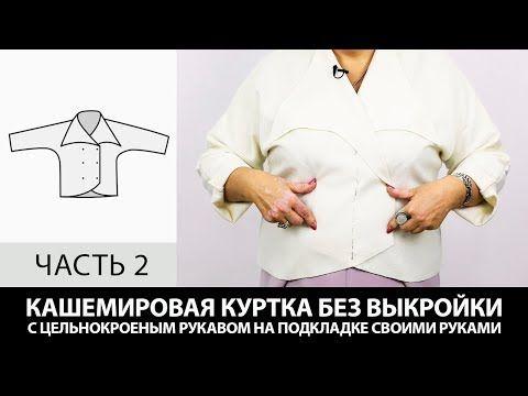 Кашемировая куртка без выкройки с цельнокроеным рукавом на подкладке своими руками Часть 2 - YouTube