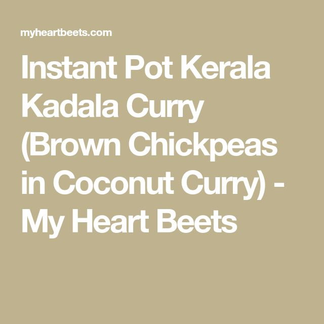 Instant Pot Kerala Kadala Curry (Brown Chickpeas in Coconut Curry) - My Heart Beets