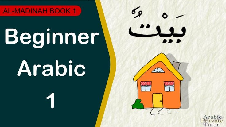 Beginner Arabic 1 - Arabic Private Tutor