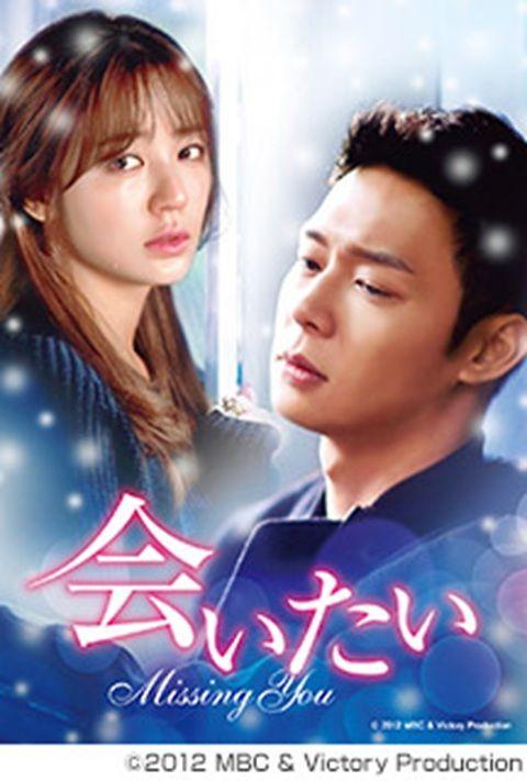 パク・ユチョン、ユン・ウネ出演ドラマ『会いたい』BD/DVD発売 - TOWER RECORDS ONLINE