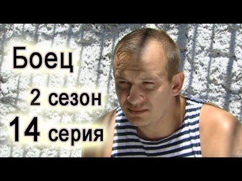 Сериал Боец 14 серия 2 сезон (1-14 серия) - Русский сериал HD