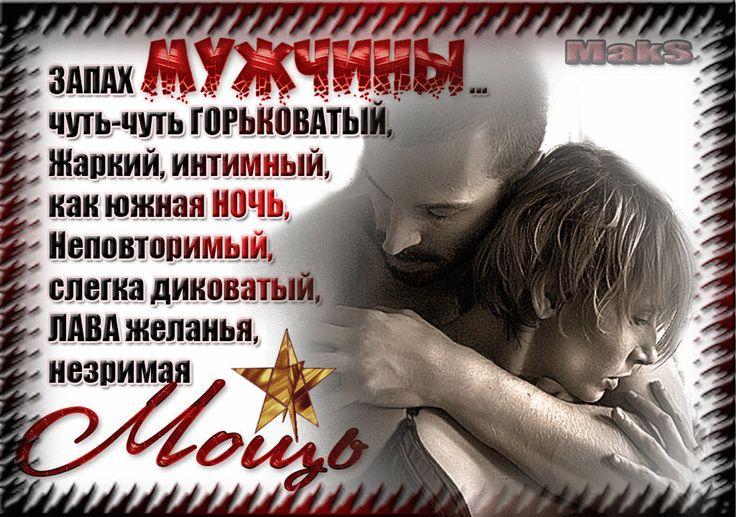 мужчина,мощь,любовь,верность,счастье