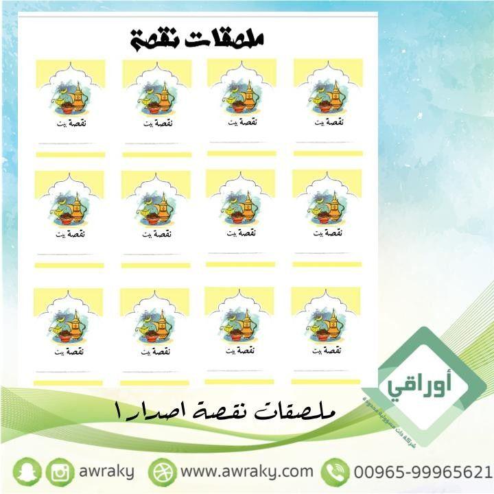 رمضانيات اقتني ملصقات رائعة تفيدك للتوزيعات المختلفة مثل ملصقات نقصة بيت الرمضانية لتوزيعات الفطور أو السحور ملص Instagram Posts Instagram