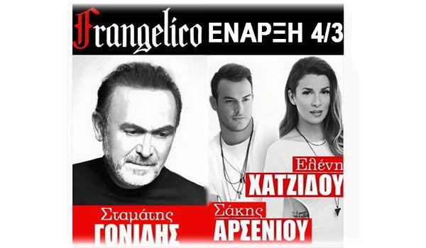 Frangelico Γονίδης- Αρσενίου- Χατζίδου